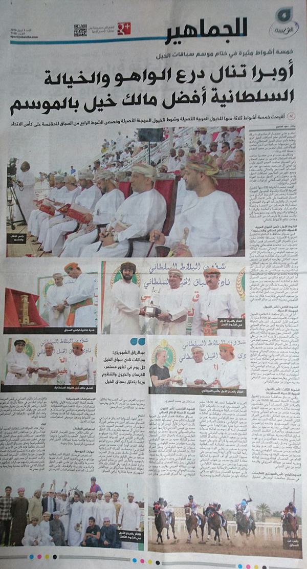 Newspaper-Oman-2