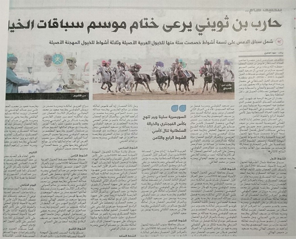Newspaper-Oman
